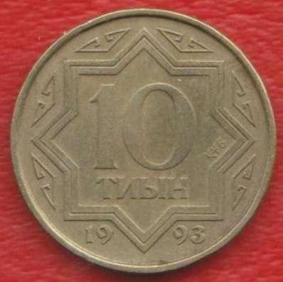 Казахстан 10 тиын 1993 г