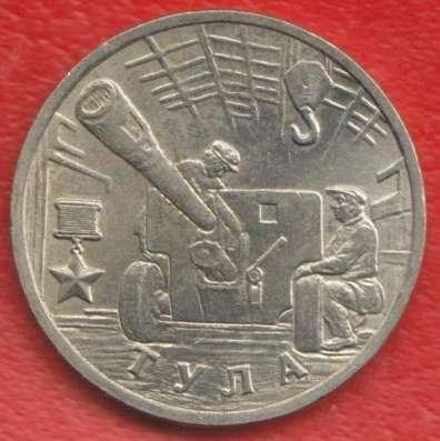 Россия 2 рубля 2000 Тула 55 лет Победы