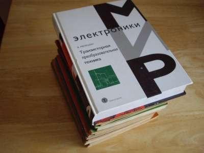 16 справочников по радиотехнике. в Челябинске Фото 1