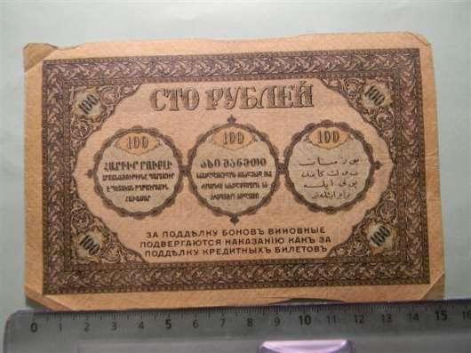 Банкноты (боны) Закавказского Комиссариата 1918г, 9 шт