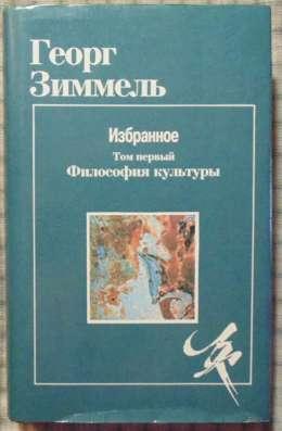 Георг Зиммель Философия культуры