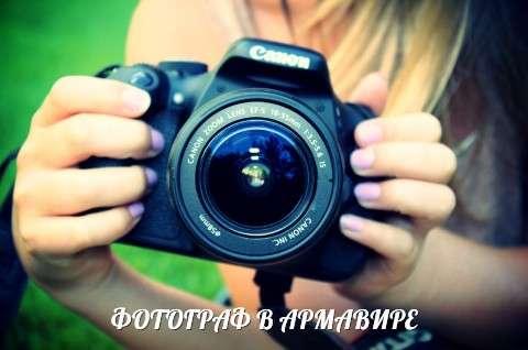Фотограф в Армавире