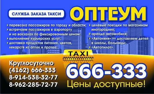 Такси по городу и региону