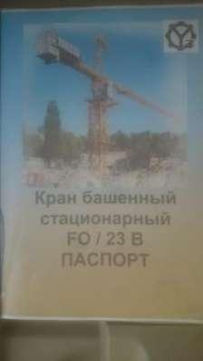 Продается башенный кран FO23B завод YONGMAO