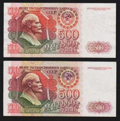Банкноты 500 руб 1992 г - 2 штуки (разные звезды)