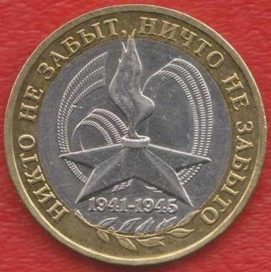10 рублей 2005 г. 60 лет Победы ММД