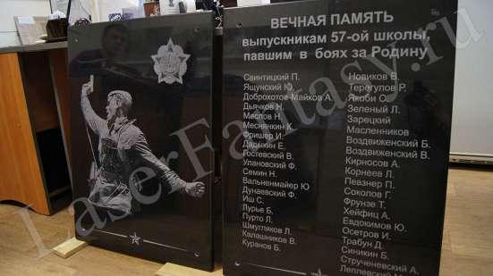 Изготовление мемориальных табличек и памятных досок в Москве Фото 2