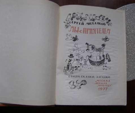 1977 г Михалков Мы с приятелем. Стихи для детей