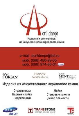 Столешницы из искусственного камня + мойки (в Днепре) в г. Днепропетровск Фото 1