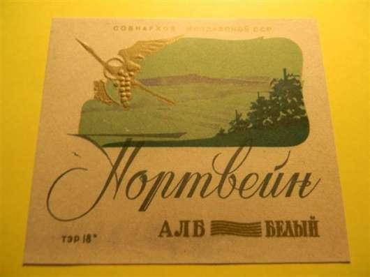 Винные и коньячные этикетки МОЛДАВИИ, 1950-1966гг, 20 шт в г. Ереван Фото 1
