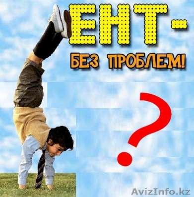 Подготовка к ЕНТ в г. Алматы Фото 1