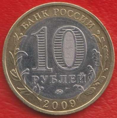 10 рублей 2009 ММД Древние города России Выборг