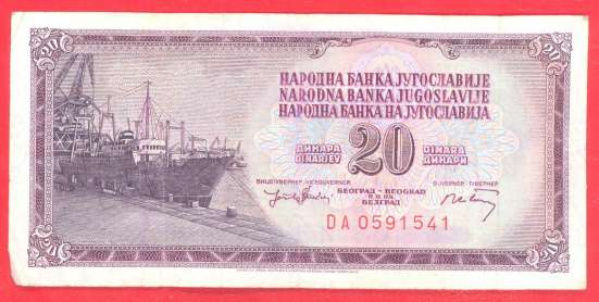 Югославия 20 динар 1974 г