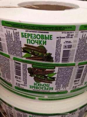 """Лосьоны косметические Производитель ООО """"АБАР"""""""