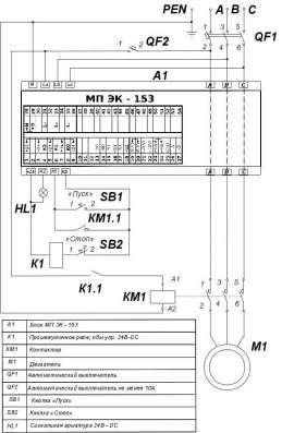 Защита 3-х фазных насосов с помощью МП ЭК-153