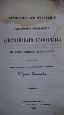 """1851год Труды """"О способах содержани"""