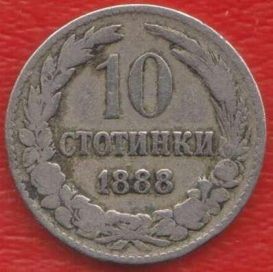 Болгария 10 стотинки 1888 г.
