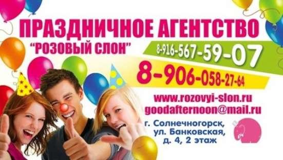 Праздничное агентство Солнечногорск. Тамада ведущие на свадьбу в Солнечногорске Фото 1