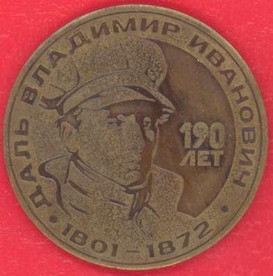 Даль Владимир Иванович 190 лет г. Николаев