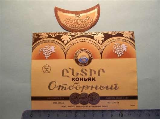 Этикетки Ерев. коньячного з-да (емк.0.5, 0.25 и 0.05 л.)10шт в г. Ереван Фото 1