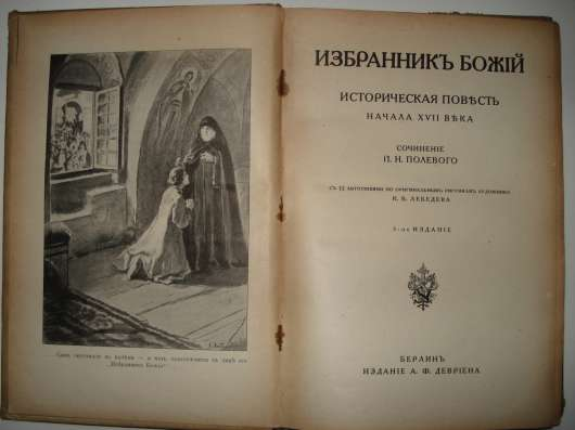 Полевой Избранник Божий. 1921 в г. Октябрьский Фото 1