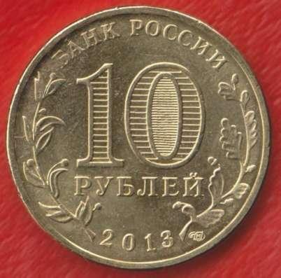 10 рублей 2013 Универсиада Казань Талисман