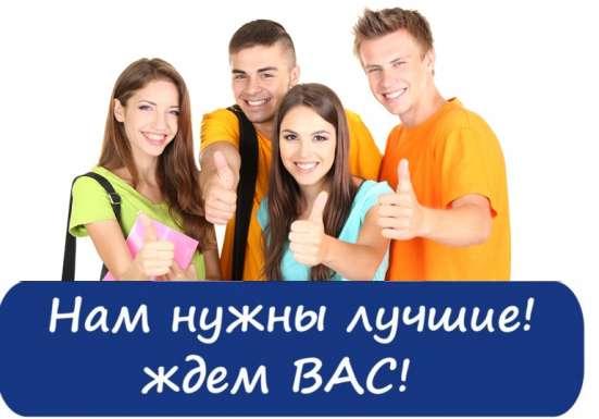 Работа для студентов и не только (продажи)