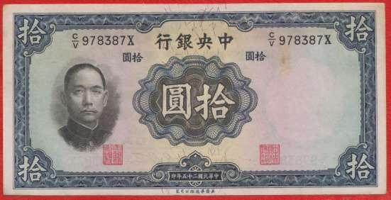 Китай 10 юаней 1936 г. Центральный банк Китая N2