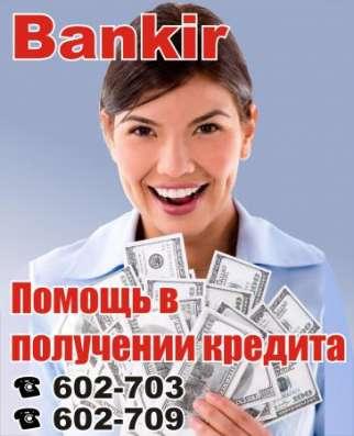 Помощь в получении кредита во Владимире