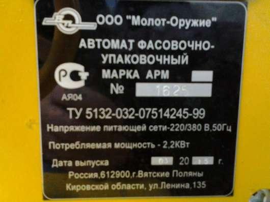 Фасовщик сливочного масла в брикет АРМ, 2015 г. в