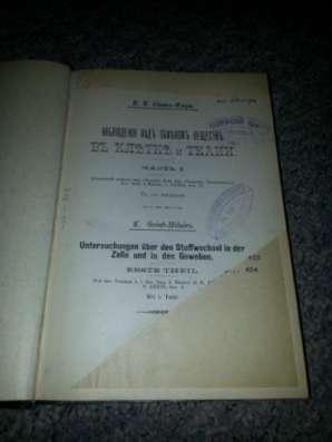 """Книга """"Наблюдения над обмъномъ вещ"""