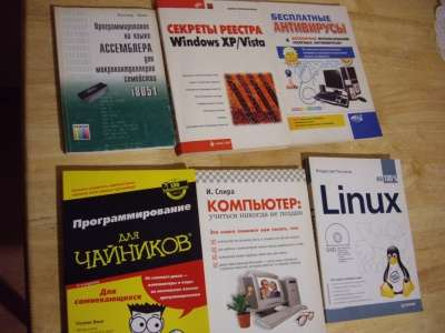 Книги для обучения компьютерной азбуки