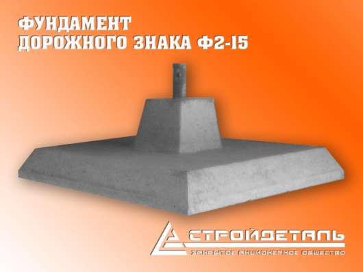 Фундамент (опора) дорожного знака, Ф2-15