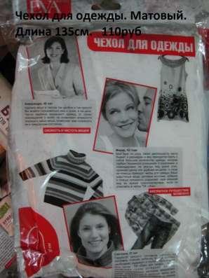 Чехлы для одежды в Санкт-Петербурге Фото 2