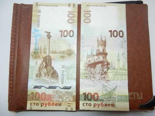 Купюра 100руб крым кс и ск