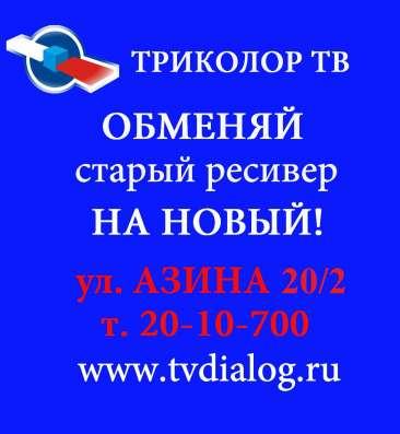 Обмен Триколор в Екатеринбурге Фото 1