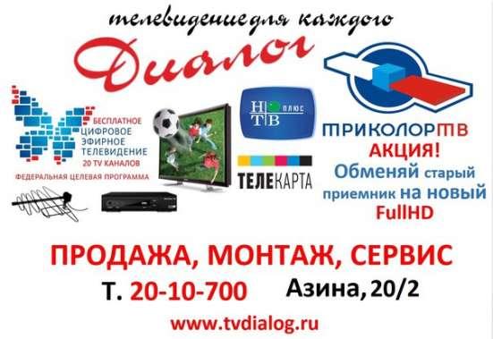 Триколор на 2 телевизора в Екатеринбурге Фото 3