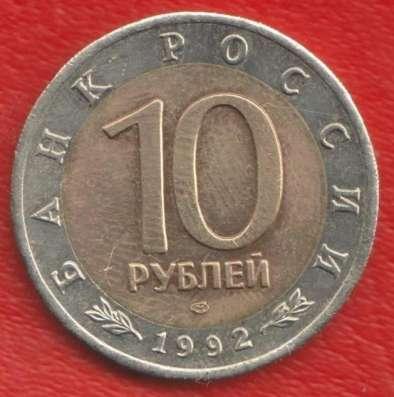 Россия 10 рублей 1992 г. Красная Книга Кобра оригинал №2 в Орле Фото 1