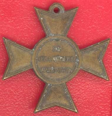 Крест за взятие приступом Базарджика 22 мая 1810 г
