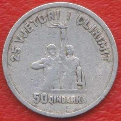 """Албания 50 киндарок 1969 г. """"25 лет Освобождения"""""""