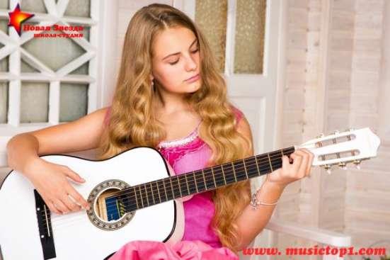 Уроки игры на гитаре Тропарево,Юго-Западная,Университет,Верн