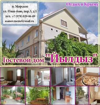Крым, Морское, Гостевой дом «Йылдыз»