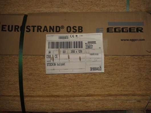 OSB-3 плиты 2500х1250х6мм Egger(Румыния)