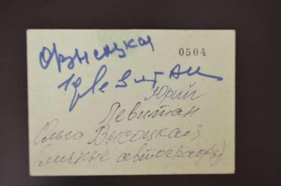Автограф Диктора Ю. Б. Левитана и Ольги Высоцкой