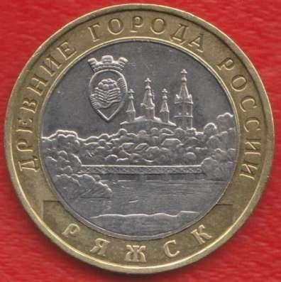 10 рублей 2004 ММД Древние города России Ряжск