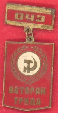 СССР знак Ветеран труда ОЧЗ Орел