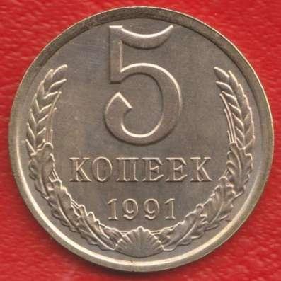 СССР 5 копеек 1991 г. Л ЛМД