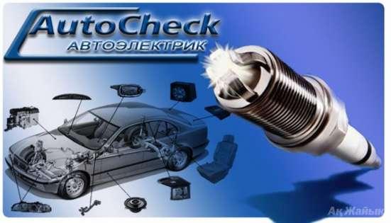 Автоэлектрик. ремонт любых авто