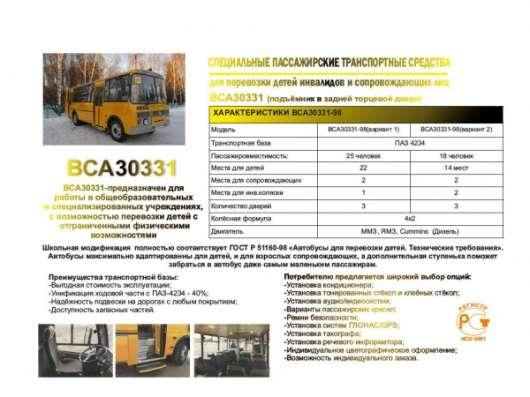 Школьные автобусы ПАЗ для детей-инвалидов. в Нижнем Новгороде Фото 3