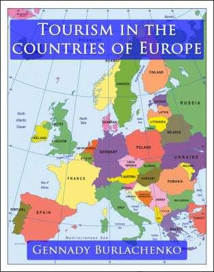 Туризм в европейских странах